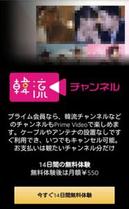 韓流チャンネル「申し込みページ」画面
