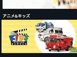 チャンネル一覧「キッズステーション・オンデマンド」画面