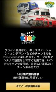 キッズステーション・オンデマンド「申し込みページ」画面