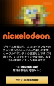 ニコロデオン「申し込みページ」画面
