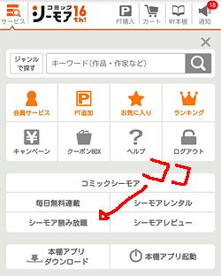 コミックシーモア「サービス」画面