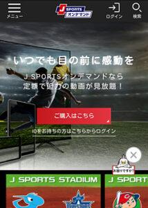 J SPORTSオンデマンド「トップページ」画面