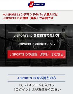 J SPORTSオンデマンド「J SPORTSアカウント作成」画面