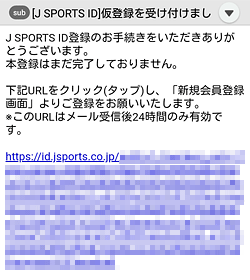 J SPORTSオンデマンド「仮登録を受け付けましたメール」画面