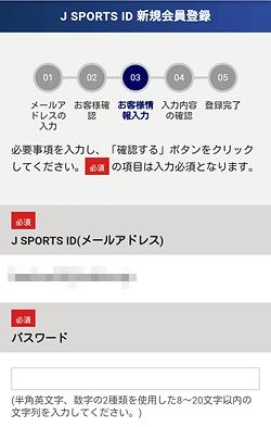 J SPORTSオンデマンド「お客様情報の入力」画面