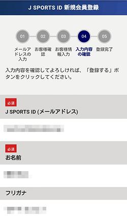 J SPORTSオンデマンド「入力内容の確認」画面