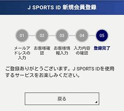 J SPORTSオンデマンド「登録完了」画面
