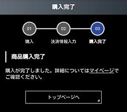 J SPORTSオンデマンド「購入完了」画面
