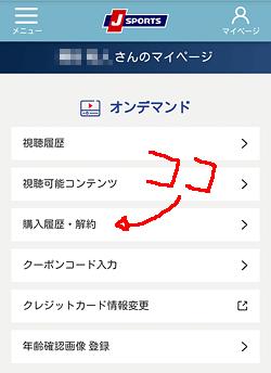 J SPORTSオンデマンド「マイページ」画面