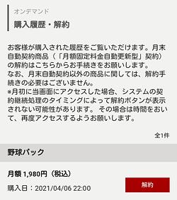 J SPORTSオンデマンド「購入履歴・解約」画面