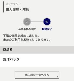 J SPORTSオンデマンド「解約完了」画面