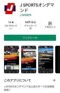 Googleアプリストア「J SPORTSオンデマンド」画面