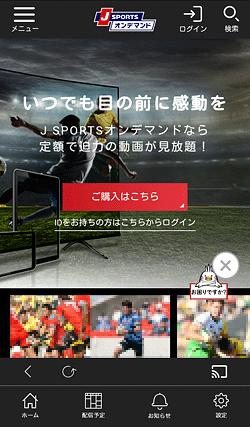 J SPORTSオンデマンドアプリ「ホーム」画面