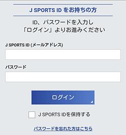 J SPORTSオンデマンドアプリ「ログイン」画面