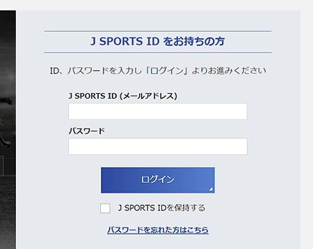 J SPORTSオンデマンド「ログイン」画面