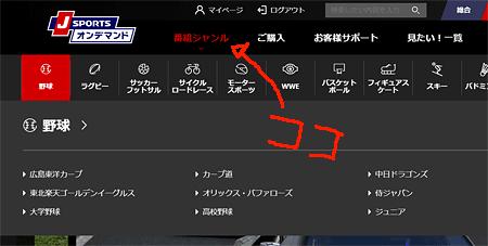 J SPORTSオンデマンド「番組ジャンル」画面