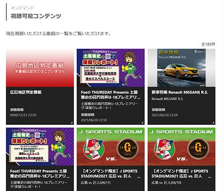 J SPORTSオンデマンド「視聴可能コンテンツ」画面