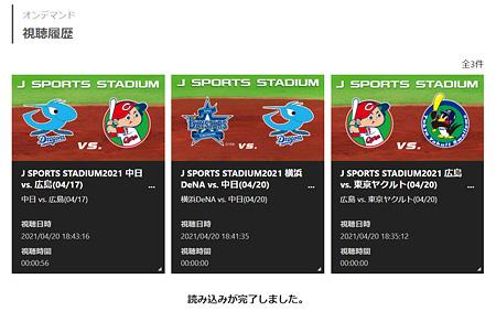 J SPORTSオンデマンド「視聴履歴」画面