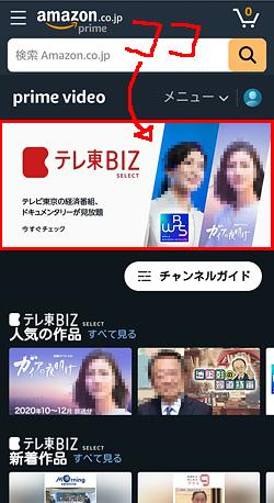 テレ東BIZ SELECT「申し込み位置」画面