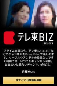 テレ東BIZ SELECT「申し込みページ」画面