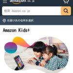 Amazon Kids+「トップページ」画面