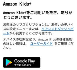 Amazon Kids+「登録完了」画面