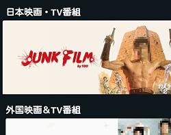 チャンネル一覧「JUNK FILM by TOEI」画面