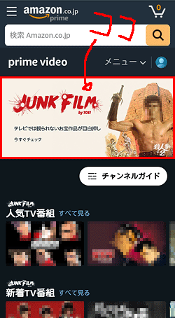 JUNK FILM by TOEI「申し込み位置」画面