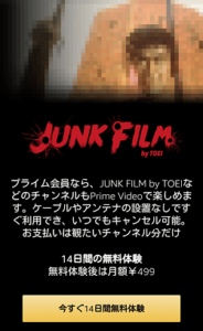 JUNK FILM by TOEI「申し込みページ」画面