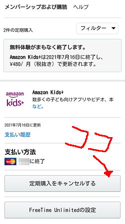 Amazon「メンバーシップおよび購読」画面