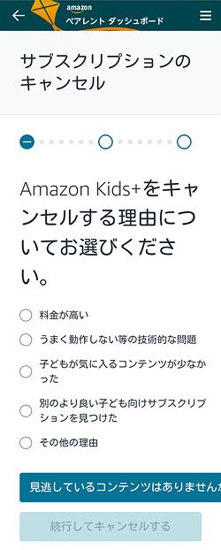 Amazon Kids+「キャンセル理由のアンケート」画面