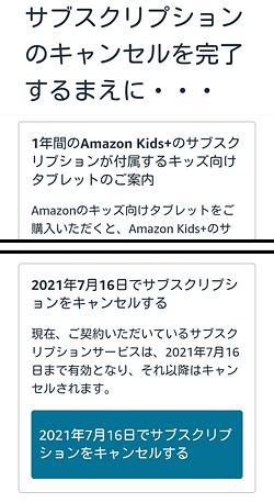 Amazon Kids+「キャンセル完了前のお知らせ」画面