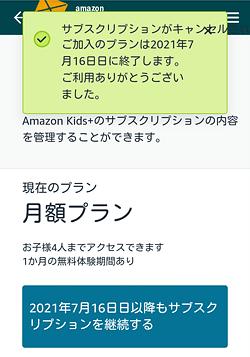 Amazon Kids+「解約完了」画面