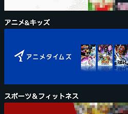 チャンネル一覧「アニメタイムズ」画面