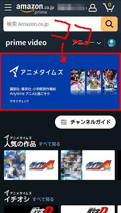 アニメタイムズ「申し込み位置」画面