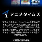 アニメタイムズ「申し込みページ」画面