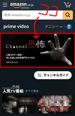 Channel 恐怖「申し込み位置」画面