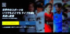 Fire TV「起動」画面
