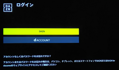 DAZNアプリ「アカウントの選択」画面