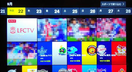 DAZNアプリ「番組表」画面