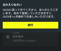 DAZN「おかえりなさい」画面