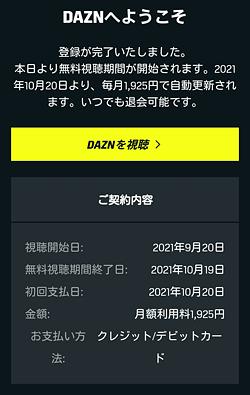 DAZN「再契約の完了」画面