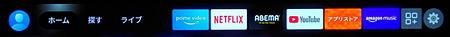 FIreTV「メニュー」画面