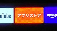 Fire TV「アプリストア」ボタン