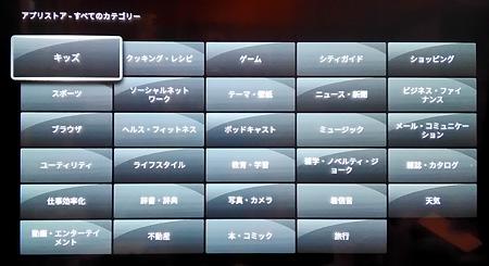 Fire TV「アプリストア・すべてのカテゴリー」画面