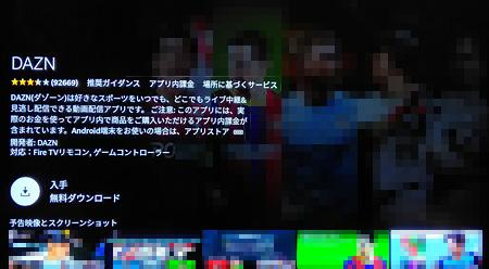 Fire TV「DAZNアプリ詳細ページ」画面