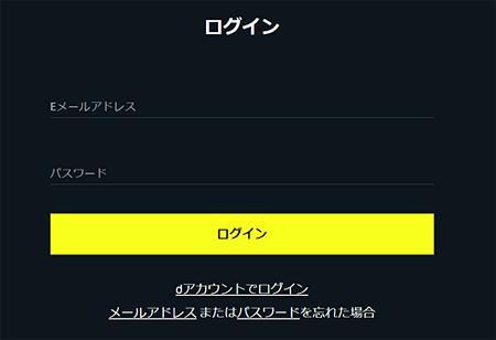 DAZN「ログイン」画面