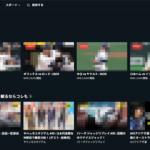 DAZN「ホーム」画面