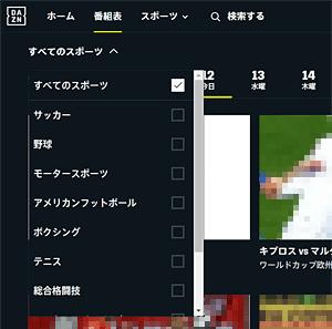 DAZN「番組表に表示するスポーツを選択」画面