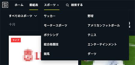 DAZN「スポーツのカテゴリーを選択」画面
